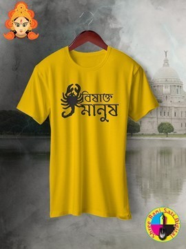 Bisaktho Manus - Scorpion Yellow T-Shirt