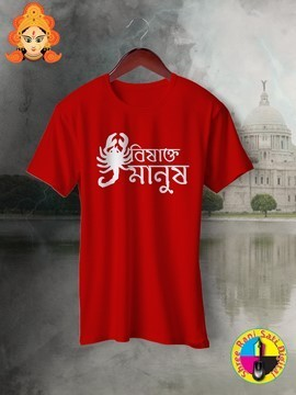 Bisaktho Manus - Scorpion Red T-Shirt