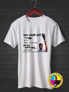 Aam Aadami Party is baar chalegi jhadu t-shirt